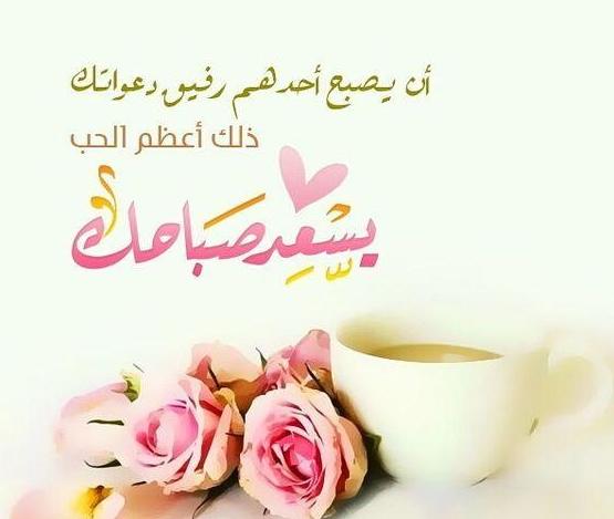 صورة صباح الخير حبيبى , احلى كلمات صباح للحبيب 2510 5