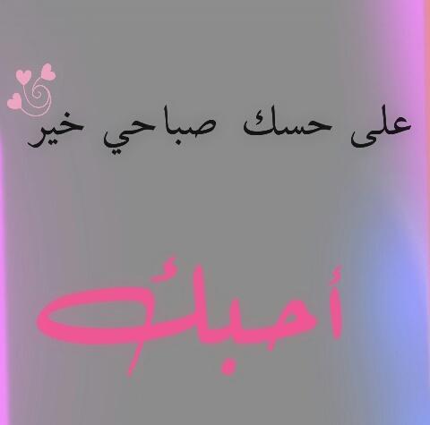 صورة صباح الخير حبيبى , احلى كلمات صباح للحبيب 2510 6