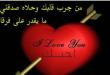 صور اشعار حب للحبيب , اروع كلام في الحب