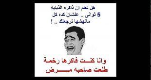 صورة نكت سعودية تموت من الضحك , السعودى خفة دم مش ممكن