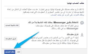 كيف احذف الفيس بوك , اسهل طريقة لحذف حسابك نهائيا