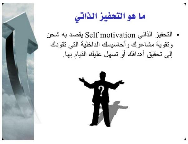 صورة ما هو تطوير الذات , هل تعلم كيف تطور من ذات