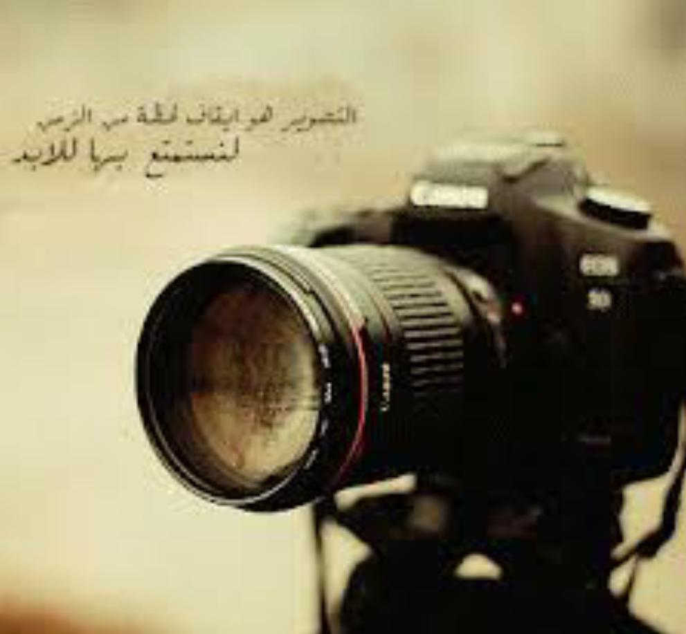 صور كلام جميل عن التصوير , اروع ماقيل عن فن التصوير