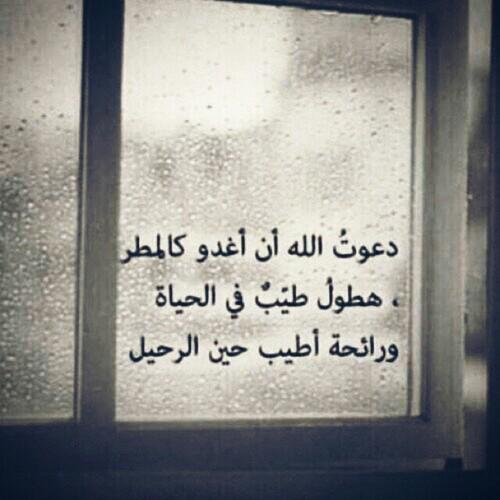 صورة شعر عن المطر اجمل ماكتب الشعراء عن جمال المطر