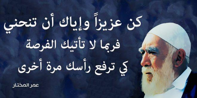 صورة قصة عمر المختار , قصة شيخ المجاهدين واسد الصحراء عمر المختار