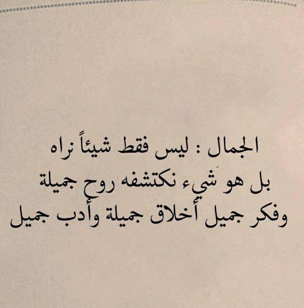 كلمات الجمال بالصور