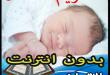 صور كيفية تنويم الرضيع , طرق سحرية لتنويم الرضيع