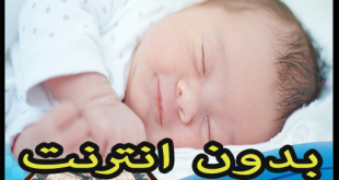 كيفية تنويم الرضيع , طرق سحرية لتنويم الرضيع
