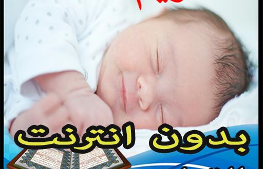 صورة كيفية تنويم الرضيع , طرق سحرية لتنويم الرضيع