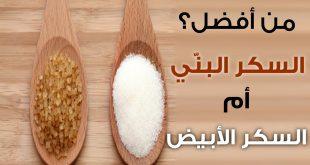 صورة الفرق بين السكر الابيض والبني , معلومة حاتفيدك بجد