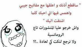 صورة نكت جزائرية مضحكة جدا , نكت جزائريه حاتمووووت من كتر الضحك