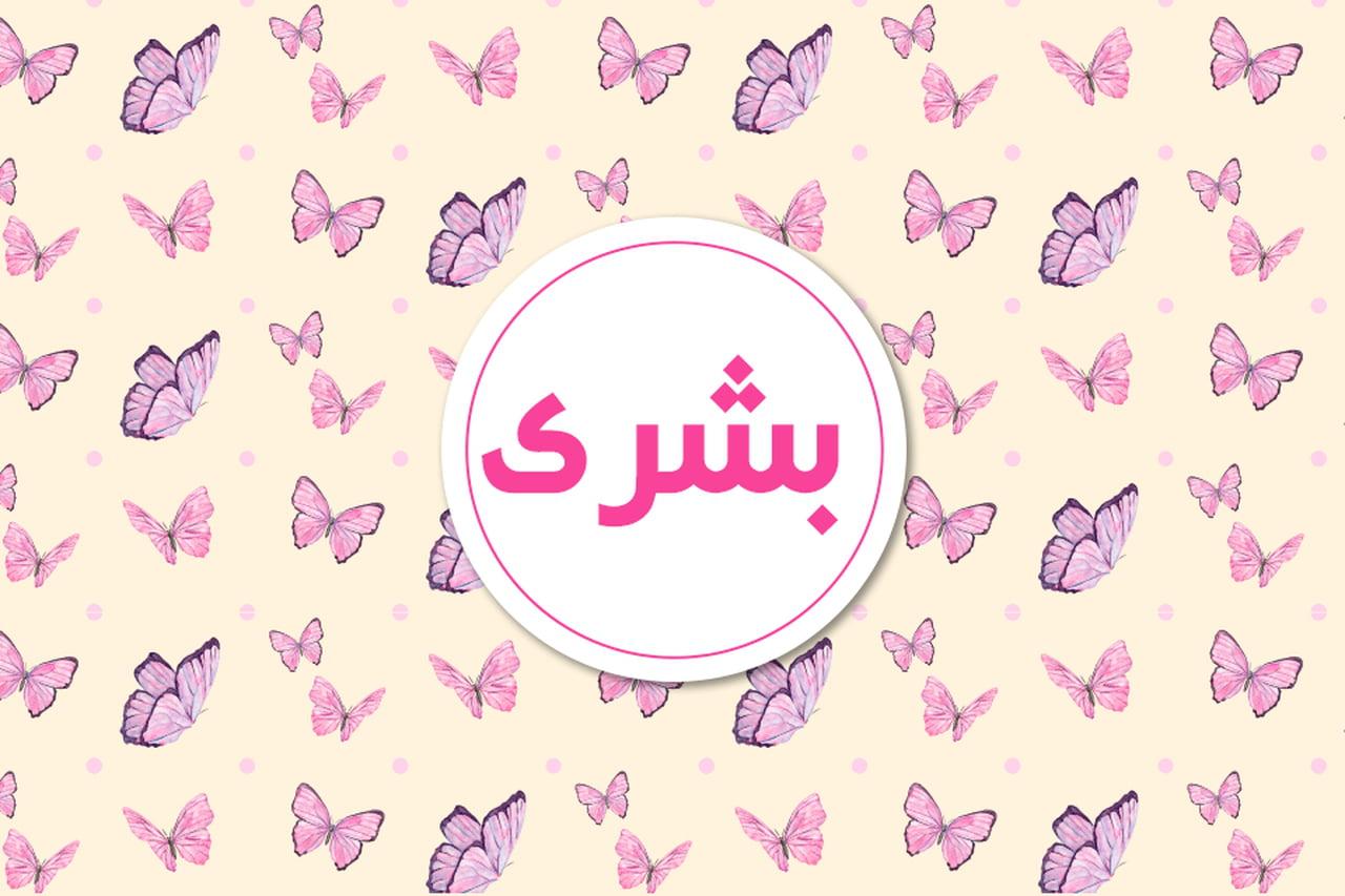صورة اسماء بنات بحرف ب , احلى بنوتة اللى يبداء اسمها بحرف الباء