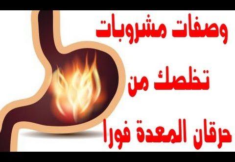 صورة ماهو علاج حرقان المعده , تخلص من حرقان المعدة المزعج