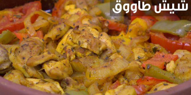 صورة طريقة عمل الشيش طاووق نجلاء الشرشابى , اليكى بطريقة عمل احلى والذ شيش طاووق