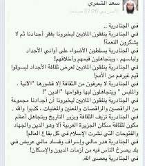 صورة شعر عن الجنادرية , روائع شعراء الرياض