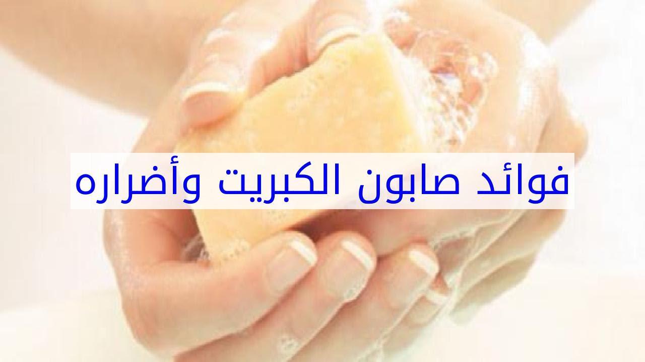 صورة فوائد صابون الكبريت , فوائد صابون الكبريت المزهلة