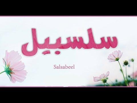 صورة ما معنى اسم سلسبيل , اسم دينى رائع لبنتك