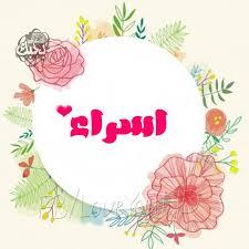 صور معنى اسم اسراء في اللغة العربية , ما اجمل معانى اسمك يا اسراء