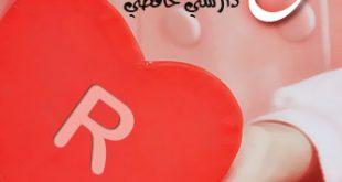 صور صور حب مكتوب عليها حروف , حروف علي خلفيات رومانسية
