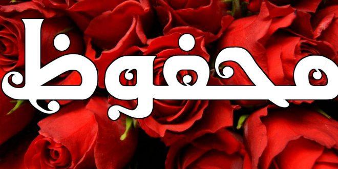 صورة معنى اسم محفوظ , اعرفي كل حاجه عن اسم محفوظ