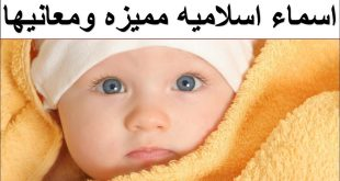 صورة اسماء اولاد مركبة , اسم ولد مركب من جزئين