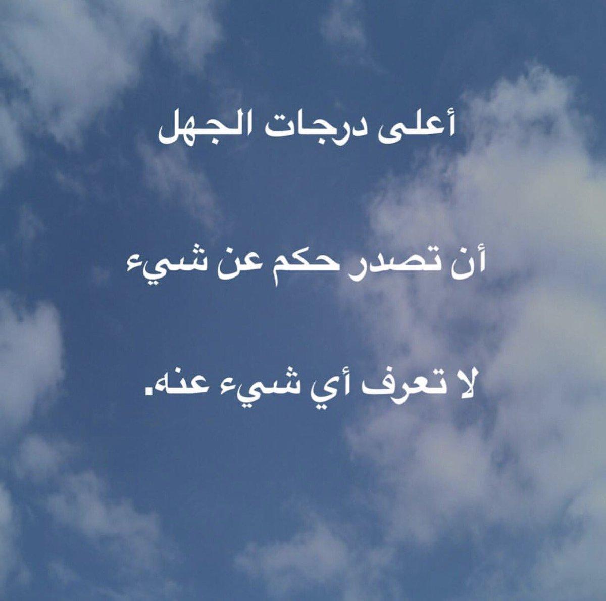 صورة حكم عن الجهل والغباء , كلمات عن اصعب الصفات الجهل