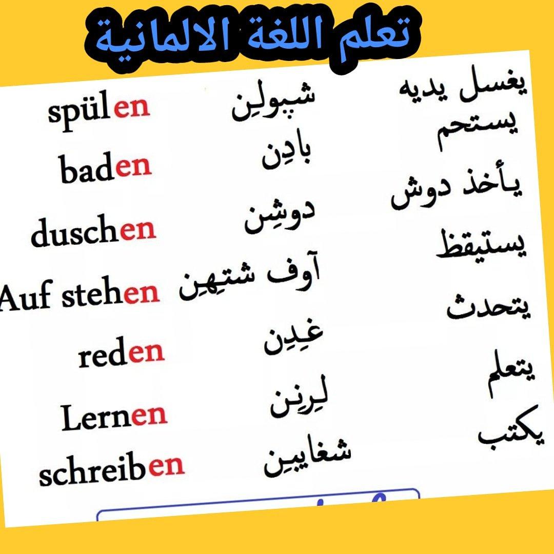 صورة كيفية تعلم اللغة الالمانية , اتقن اللغه الالمانية وكن بارع فيها