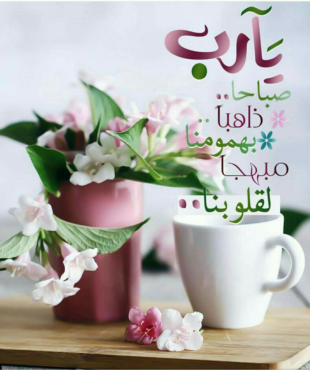 صورة صباح الحب والجمال , كلمات صباحيه في قمه الجمال