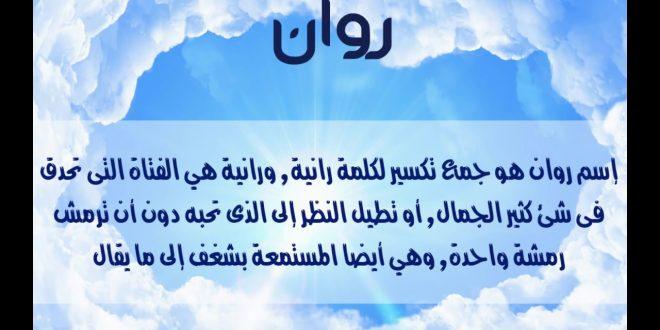 صورة اسماء بنات 2019 ومعانيها , سمى بنتك باسم جديد من نوعه