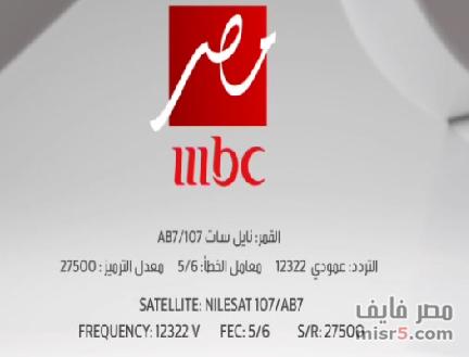 تردد قنوات Mbc Masr تابع ترددات Mbc Masr على النايل سات والعرب