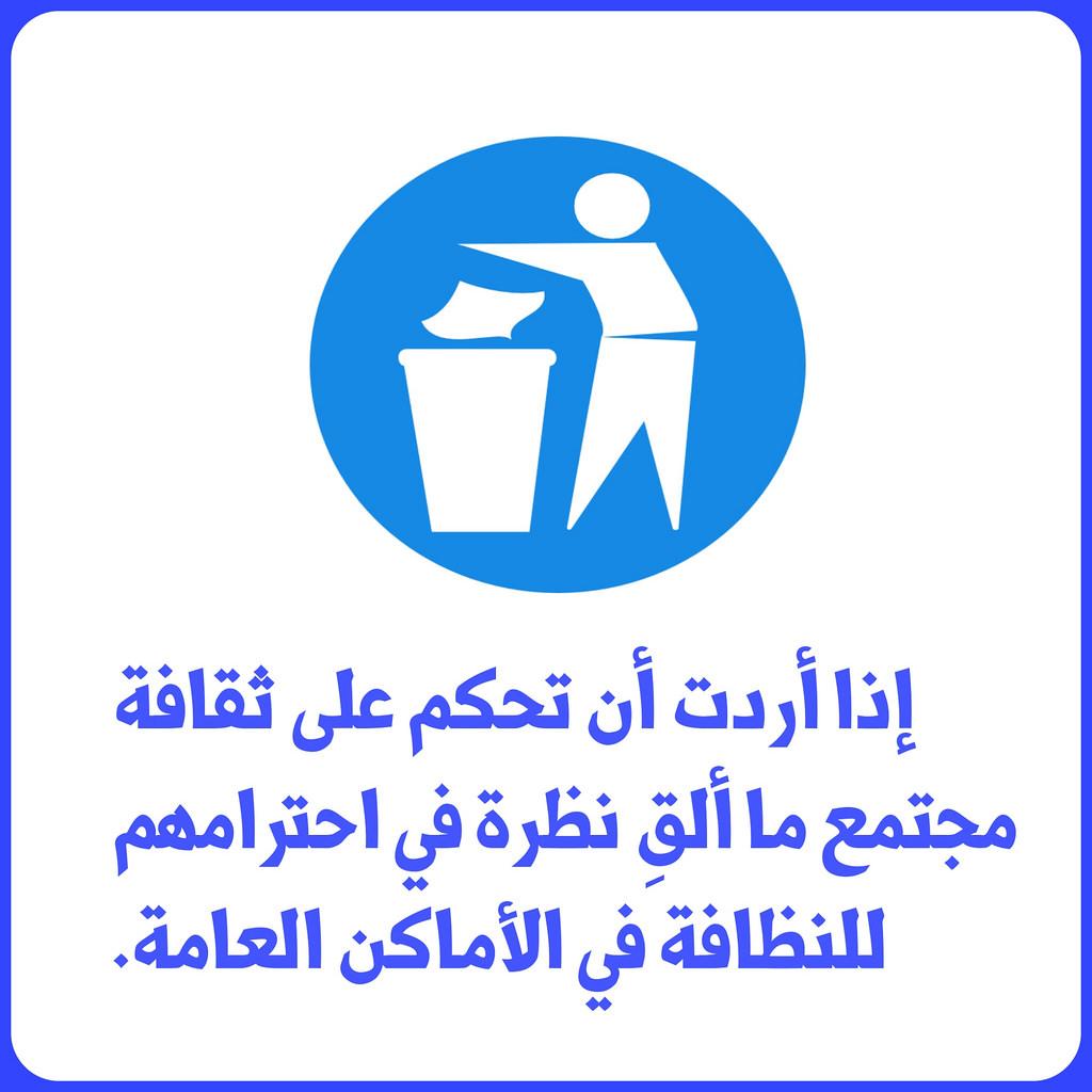 صورة انشاء عن نظافة , اجمل ماقرات عن النظافة