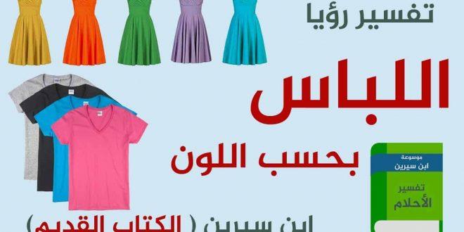 صورة شراء الملابس في المنام , حلمت انى بشترى لبس