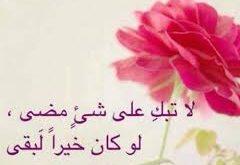 صورة خواطر اسلاميه جميله جدا , مااجمل الحياة مع الله