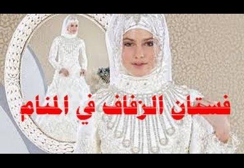 صورة فستان الزفاف في المنام للعزباء , حلمت بفستان الزفاف مع انى غير متزوجة