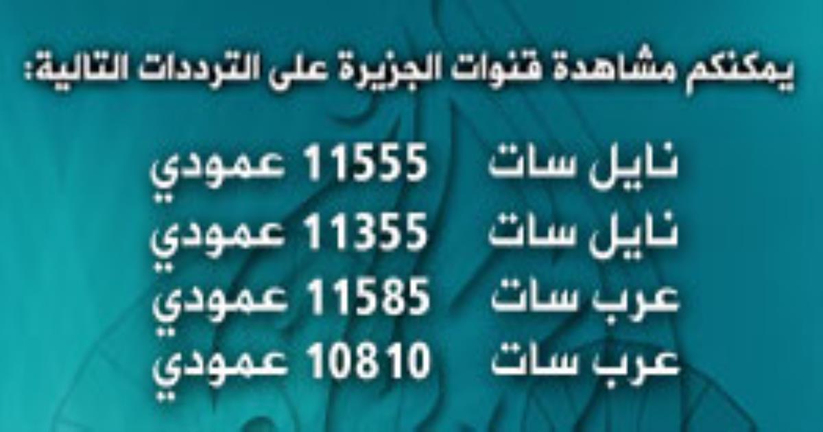 صورة تردد قناة الجزيره الجديد , احدث ترددات الجزيرة بدون تشويش