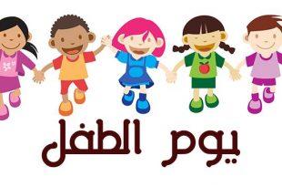 صورة موضوع تعبير عن يوم الطفل العالمي , براءة الطفولة حول العالم