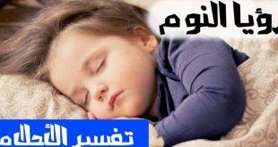 تفسير رؤية شخص نائم في المنام , حلمت بشخص نائم امامى