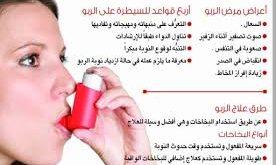 صورة علاج مرض الربو , علاج مبتكر لمرضى الربو