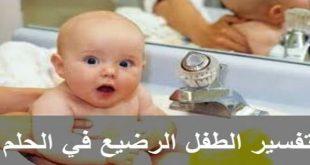 صورة تفسير الطفل الرضيع , حلمت انى معايا طفل رضيع