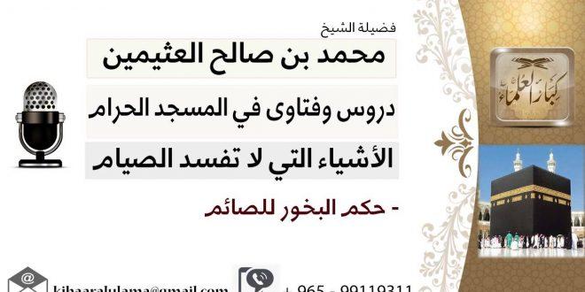 صورة هل البخور يفطر , مساله البخور في نهار رمضان بالتفصيل