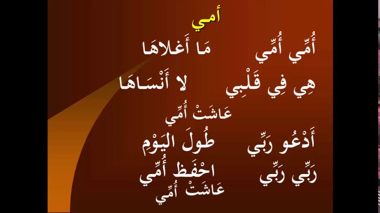 صورة كلمات قصيدة عن الام , اجمل كلمات عن حنان الام