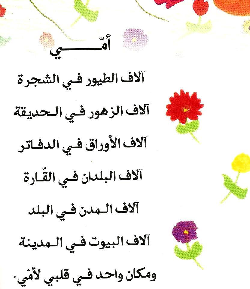صورة كلمات قصيدة عن الام , اجمل كلمات عن حنان الام 821 3