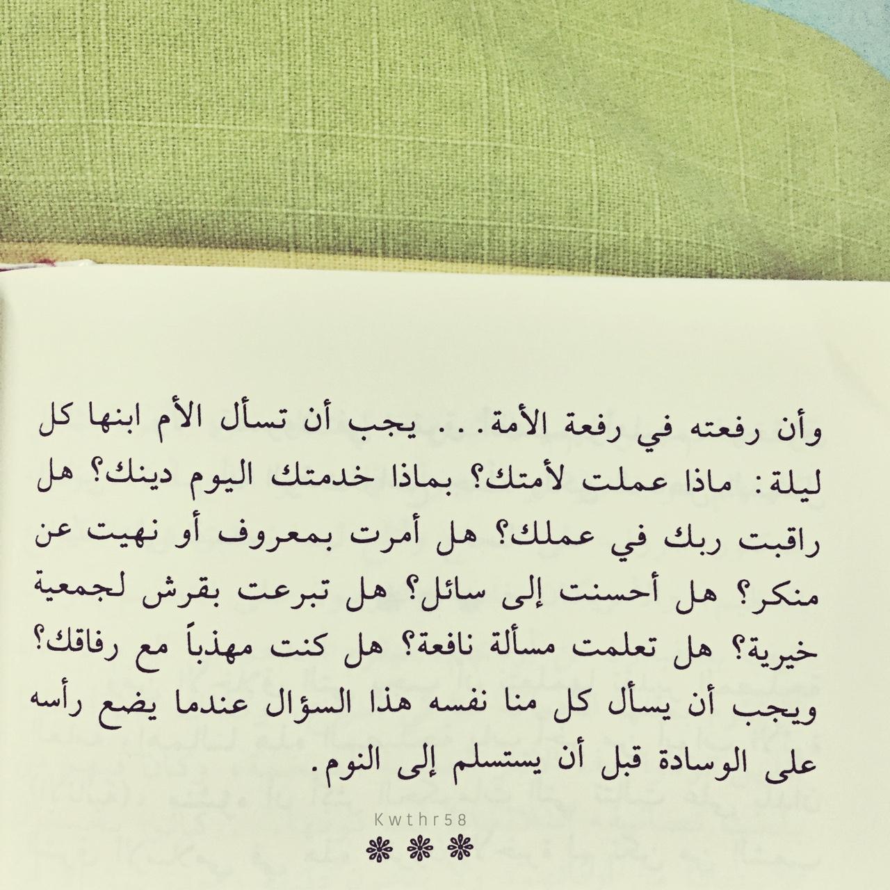 صورة كلمات قصيدة عن الام , اجمل كلمات عن حنان الام 821 4