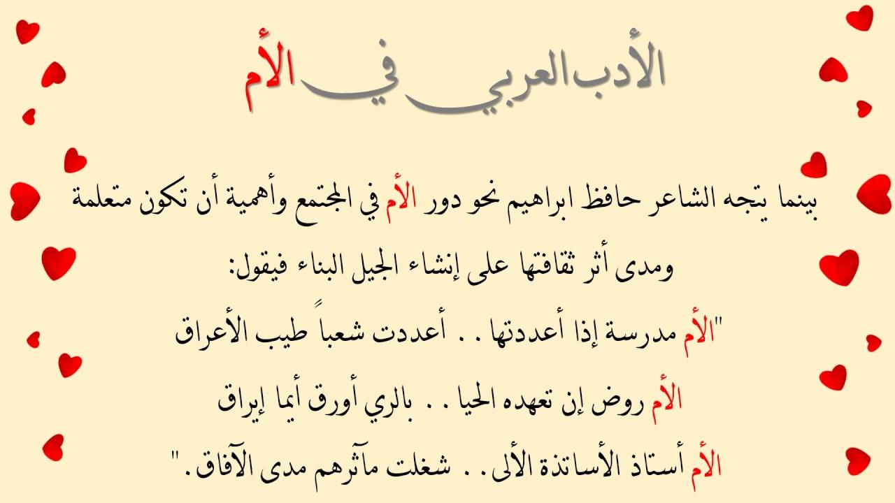 صورة كلمات قصيدة عن الام , اجمل كلمات عن حنان الام 821 5