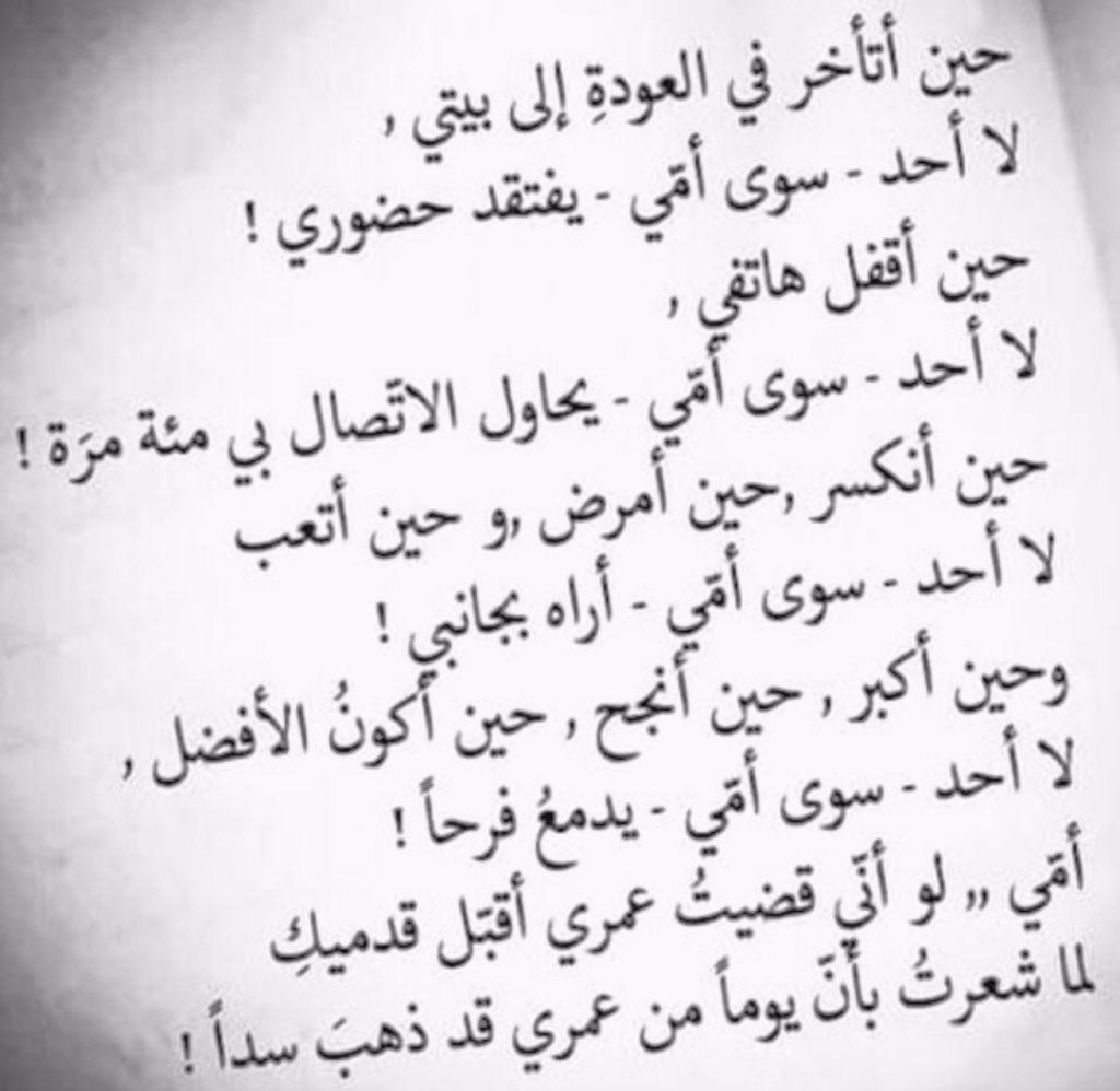 صورة كلمات قصيدة عن الام , اجمل كلمات عن حنان الام 821 8