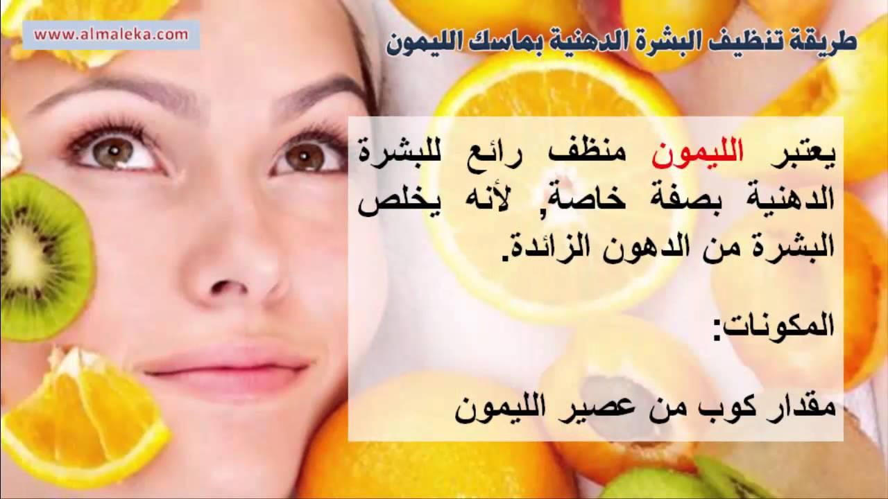 صور ماسك تنظيف البشرة الدهنية , اكثر المسكات الفعاله للبشره الدهنيه