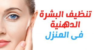 ماسك تنظيف البشرة الدهنية , اكثر المسكات الفعاله للبشره الدهنيه