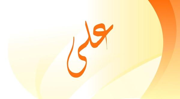 صورة معنى اسم علي وشخصيته , ماذا يعنى اسم علي في اللغه العربيه