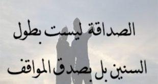 خواطر عن الصداقه , كلمات من القلب عن الصداقه