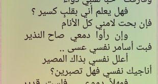 صورة قصيدة في الفراق , كلمات محزنه عن الرحيل والبعد